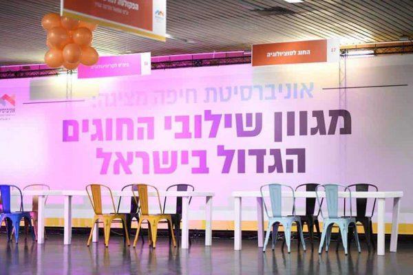 יום פתוח אוניברסיטת חיפה